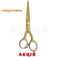 JAGUAR артикул: 21150-7 Ножиці Gold Line Bella 5.00